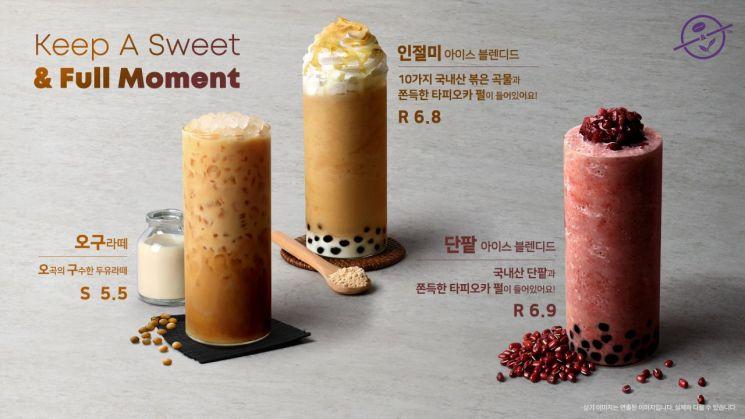 커피빈 곡물 신음료 3종. 사진=커피빈코리아