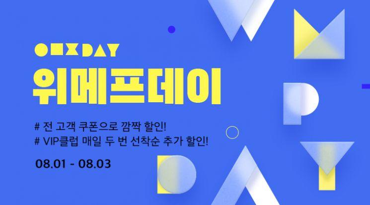 위메프, 8월 1~3일 '위메프데이'…총 90개 제품 타임특가 판매