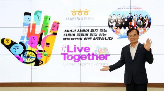 김삼호 광주 광산구청장, 인종차별 반대 챌린지 동참