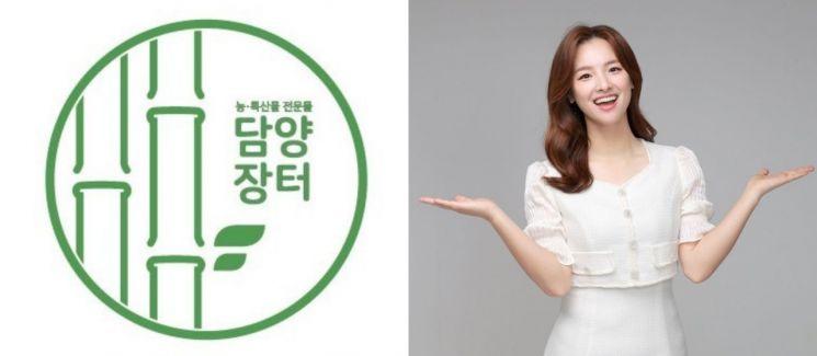 '담양장터' 쇼호스트 하지혜 씨와 라이브커머스 진행
