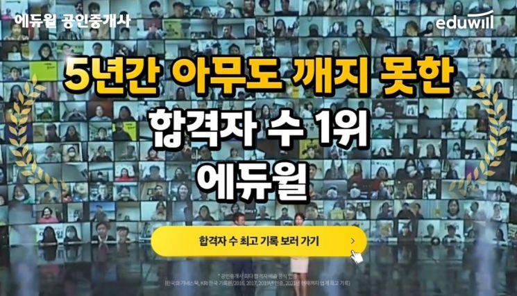 에듀윌, '5년간 합격자 수 1위' KRI한국기록원 공식 인증