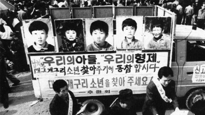 개구리소년 실종 사건 이후 소년 5명을 찾기 위해 펼쳐졌던 캠페인 모습. [이미지출처=연합뉴스]