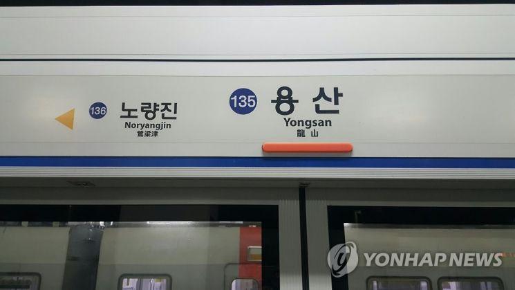 서울 지하철 1호선 용산역. 사진은 기사 중 특정 표현과 관계 없음 / 사진=연합뉴스