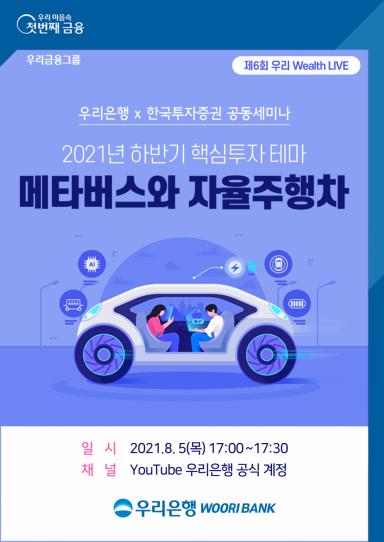 우리은행, '메타버스와 자율주행차' 온라인 세미나 개최