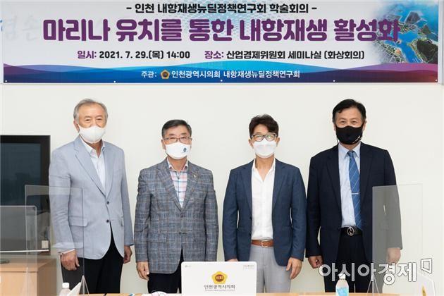 '인천 내항 재생 활성화' 세미나가 29일 인천시의회에서 열렸다. [사진 제공=인천시의회]