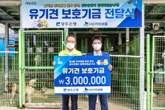 광주은행 '멍이냥이 카드' 1만좌 돌파 기념 이벤트