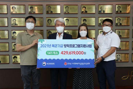 전남사랑의열매, 아동 방학프로그램 지원 4억2900만원 전달