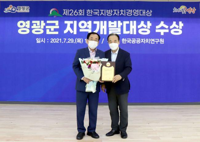 영광군, 한국지방자치경영대상 '지역개발대상' 수상