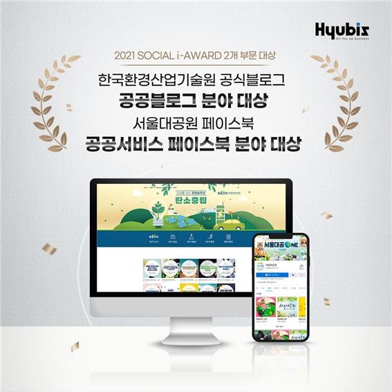 종합홍보대행사 (주)휴비즈'소셜아이어워드 2021'총 2개 부문 대상 쾌거