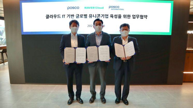 네이버클라우드, 포스코와 글로벌 IT 기업 육성 '맞손'