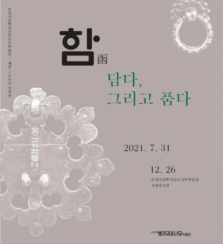 순천시 '뿌리깊은나무박물관 개관 10주년 기념' 기획전 개최