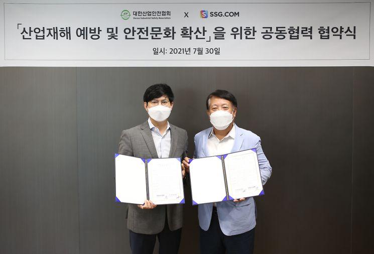 SSG닷컴이 30일 오후 대한산업안전협회와 '산업재해 예방 및 안전문화 확산을 위한 공동협력 협약'을 체결했다.