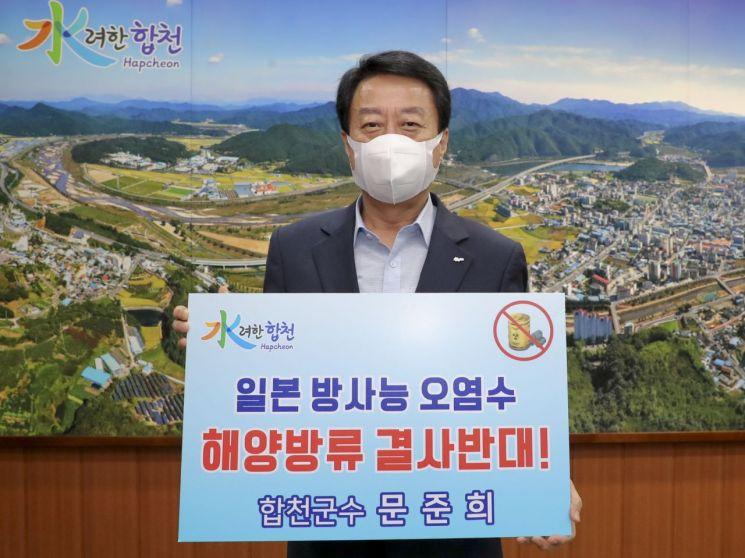 문준희 합천군수, '일본 원전 오염수 방류 규탄' 챌린지 동참
