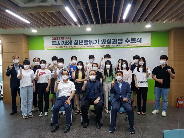 도시재생 청년활동가 양성 교육 수료식.