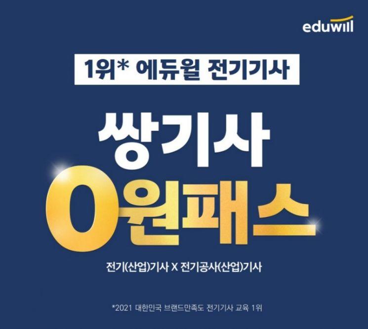 에듀윌, 전기기사 단기 취득 커리큘럼 '쌍기사 0원패스' 마련
