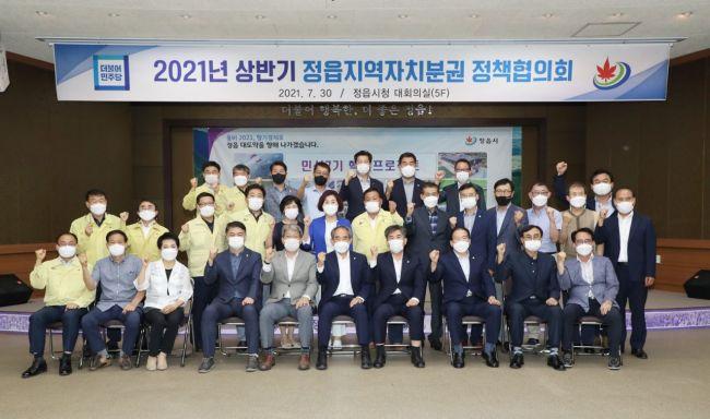 정읍시 '지역 자치분권 정책협의회' 개최