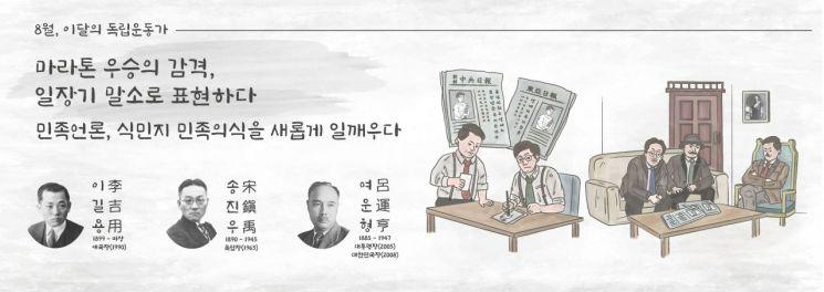 '8월 이달의 독립운동가'에 이길용·송진우·여운형 선생 선정