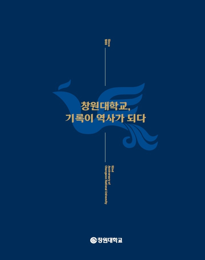 창원대학교, 기록이 역사가 되다 발간