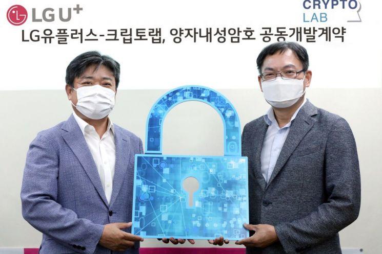 (사진 왼쪽부터)최택진 LG유플러스 기업부문장과 천정희 크립토랩 대표가 양자내성암호 공동개발 계약 체결식에서 협력을 다짐하고 있다.