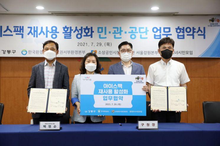 아이스팩 재사용 활성화 민·관·공단 업무협약식