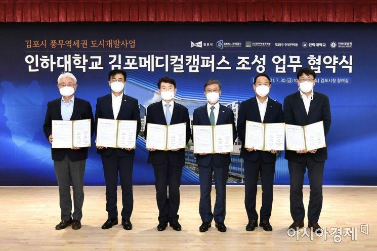 인하대 김포메디컬캠퍼스 조성 업무 협약식. 2021.7.30  [사진 제공=인하대]