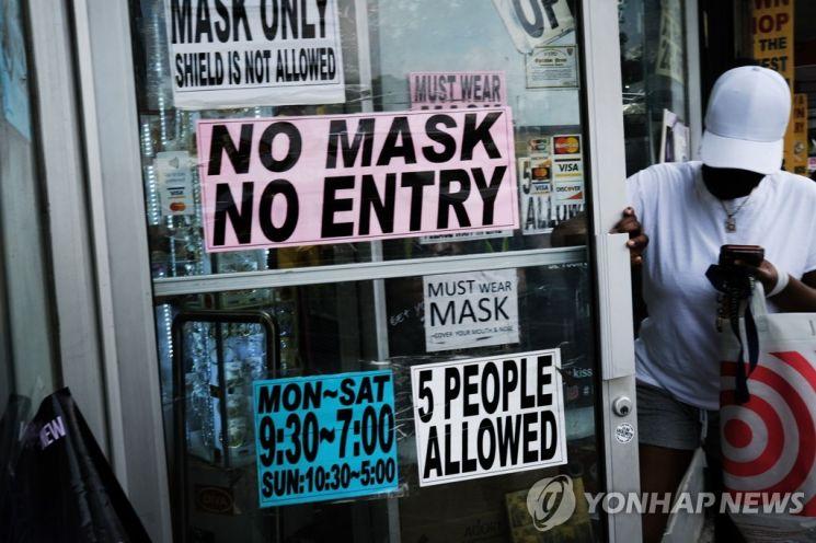 26일(현지시간) 미국 뉴욕의 한 상점에 마스크를 착용하지 않으면 입장할 수 없다는 안내문이 붙어 있다. [사진=연합뉴스]