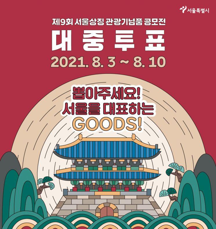 '서울 상징 관광기념품' 10선, 시민이 직접 뽑는다…3~10일 온라인 투표