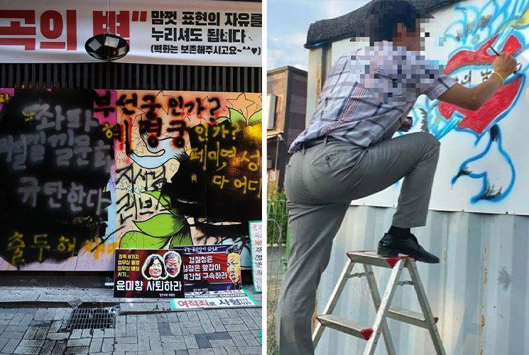 (좌)검은색 덧칠 된 쥴리벽화, (우)청주서도 '쥴리 벽화' 예고 [이미지출처=연합뉴스]