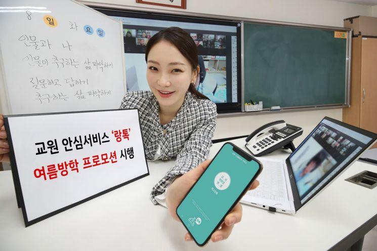 KT, '랑톡' 신규가입 시 기본료 3개월 면제