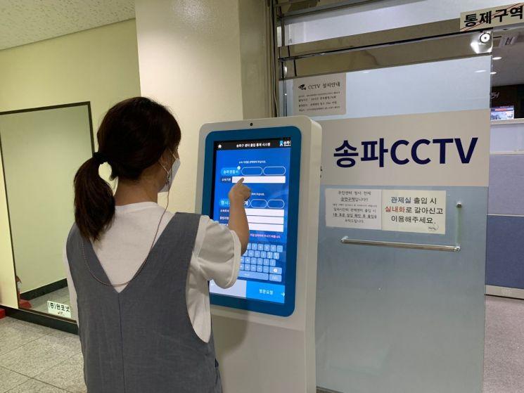 송파구, 전국 최초 CCTV통합관제센터 '스마트 출입·통제시스템' 개발
