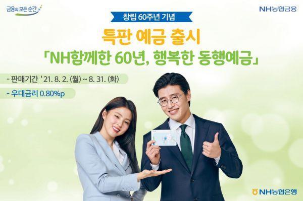 농협은행, 창립60주년 기념 '특판예금' 출시