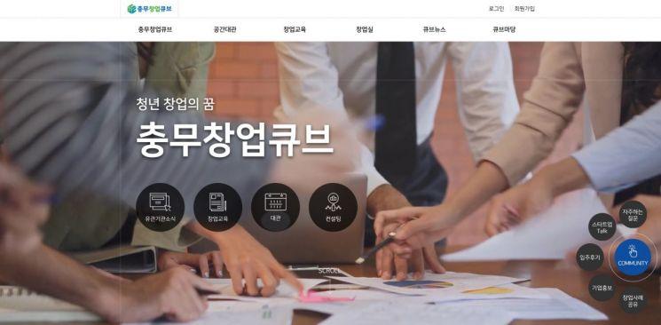 중구, 충무창업큐브 공식 홈페이지 오픈