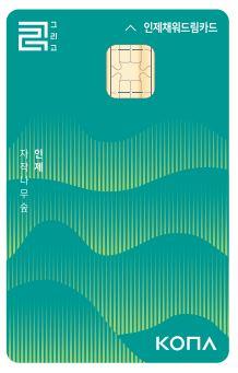 인제채워드림카드 [인제군 제공]
