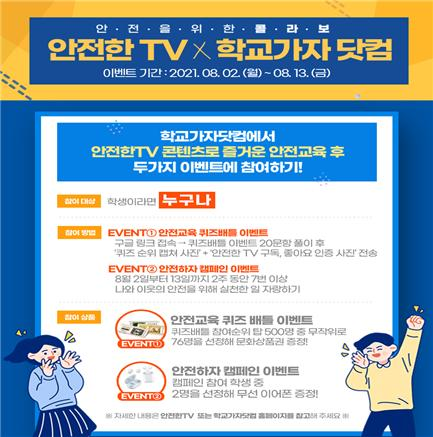 행안부 '안전한-TV, 8월 안전한 여름방학 보내기 온라인 행사