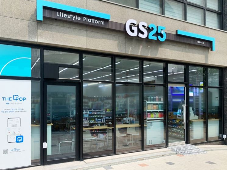 늘봄스토어 2호점인 GS25시흥웨스트점.
