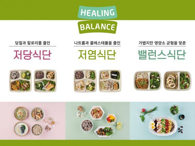 CJ프레시웨이, 맞춤형 건강식단 프로그램 '힐링밸런스' 운영