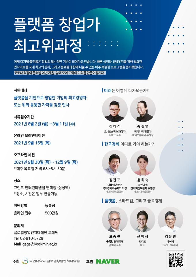 네이버, 국민대와 플랫폼 창업가 '최고위과정' 개설