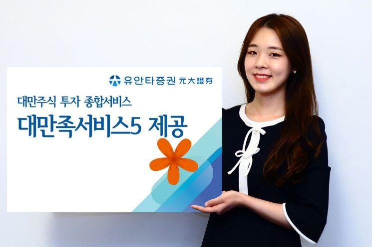 유안타증권, 대만주식 투자 종합서비스 '대만주식 대만족서비스5' 제공