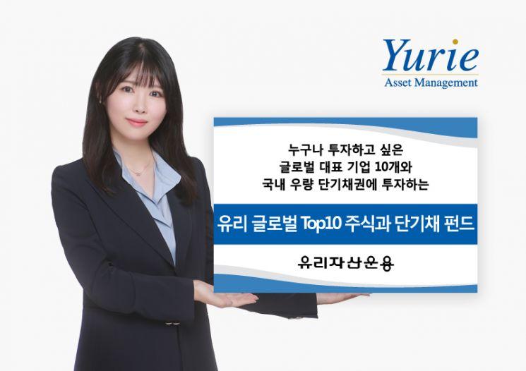 유리자산운용, '글로벌Top10주식과단기채'펀드 출시