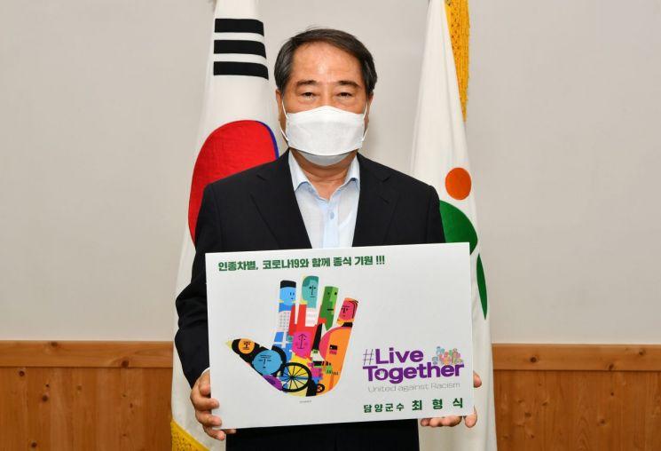 최형식 담양군수, 인종차별 반대 '리브투게더' 릴레이 캠페인 동참