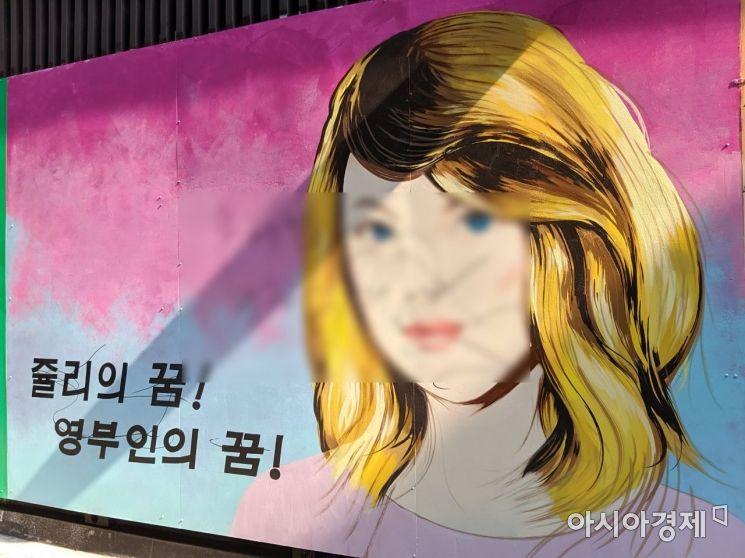 쥴리 벽화 위에 누군가 문재인 대통령 비방 글을 적어놨다. 사진=한승곤 기자 hsg@asiae.co.kr