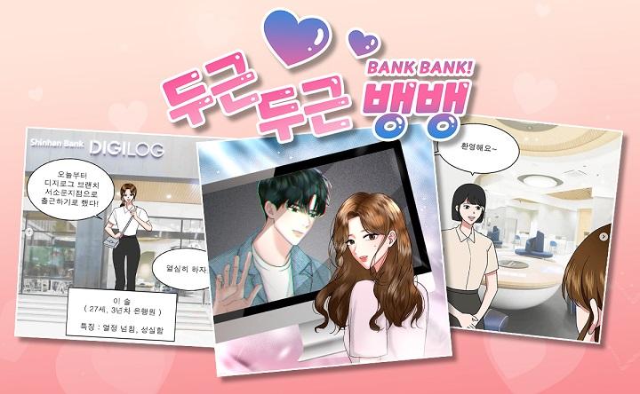 신한銀, '두근두근 뱅뱅' 연재…회차별 고객 참여 이벤트 진행