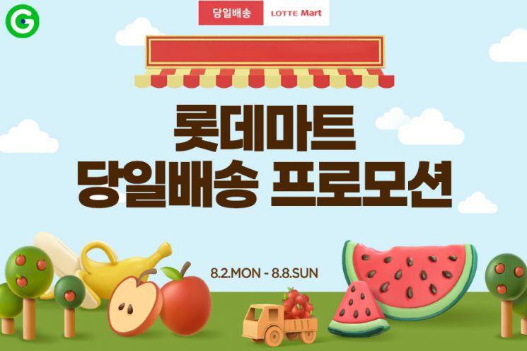 """""""장보기 3000원 할인"""" G마켓, '롯데마트 당일배송' 프로모션"""