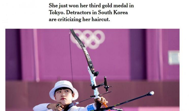 """미국 매체 '뉴욕타임스'(NYT)는 """"세번째 금메달을 딴 안산 선수가 헤어스타일 때문에 비난을 받았다""""라고 보도했다. / 사진=NYT 홈페이지 캡처"""