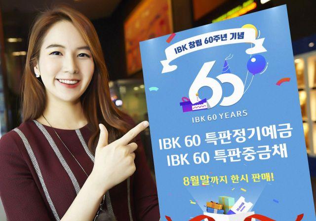 IBK기업銀, 2조원 한도 '특판정기예금·중금채' 출시