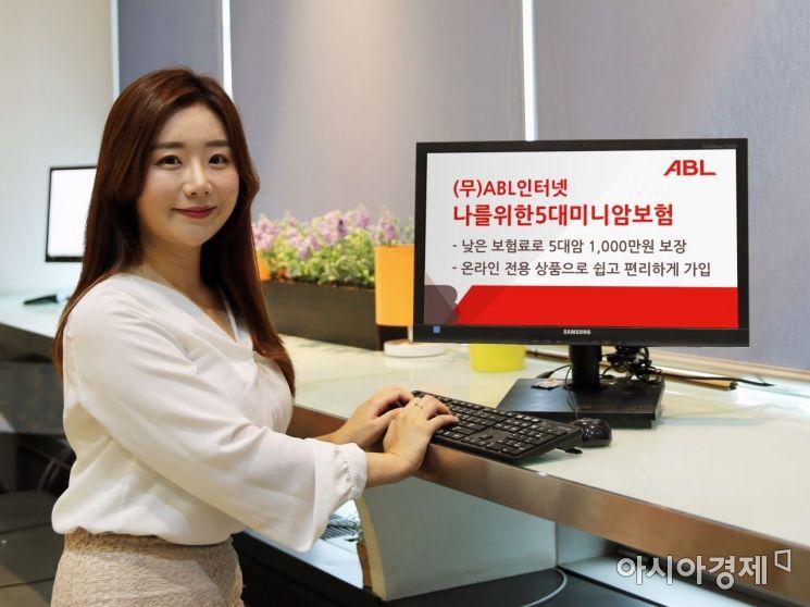 ABL생명은 암에 대해 낮은 보험료로 보장받을 수 있는 온라인 전용 상품 'ABL인터넷나를위한5대미니암보험'을 출시했다고 2일 밝혔다.