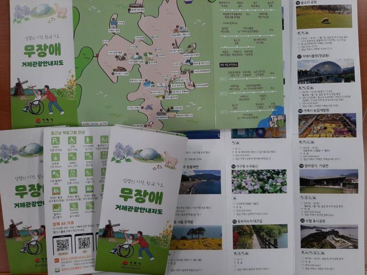 경남 거제시가 제작한 '무장애 거제 관광 안내 지도'.[이미지출처=거제시]