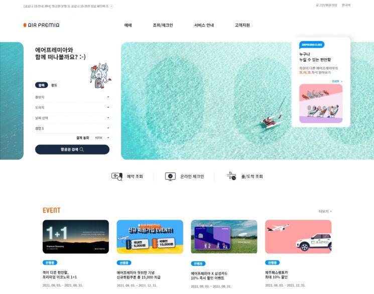 에어프레미아, 김포~제주 노선 1+1 항공권 판매