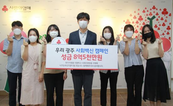 광주사랑의열매 '우리광주 사회백신 나눔캠페인' 대단원 막 내렸다