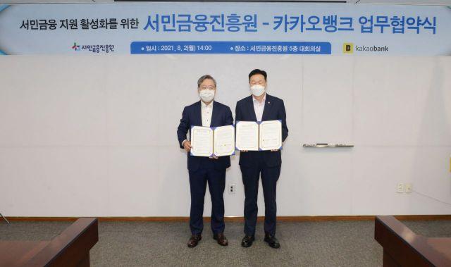 카카오뱅크, 서민금융진흥원과 '서민 금융지원 활성화' 업무협약 체결